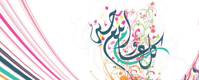 تهنئة عيد الفطر ، تهنئة مدونة ابدأ بعيد الفطر المبارك ، تهنئة متابعي وزوار مدونة ابدأ بعيد الفطر