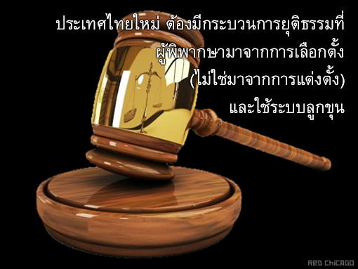 ประเทศไทยใหม่ ต้องมีกระบวนการยุติธรรมที่ผู้พิพากษามาจากการเลือกตั้ง