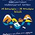 Πάρε και συ μέρος στην Παγκόσμια Εκστρατεία Εθελοντικού Καθαρισμού Ακτών 2012!