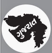 Gujarat Rozagar Samachar