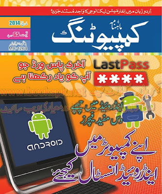 Computer Guide Complete Urdu Book