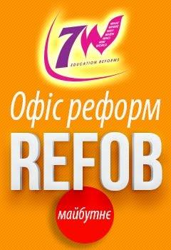 РЕФОБ