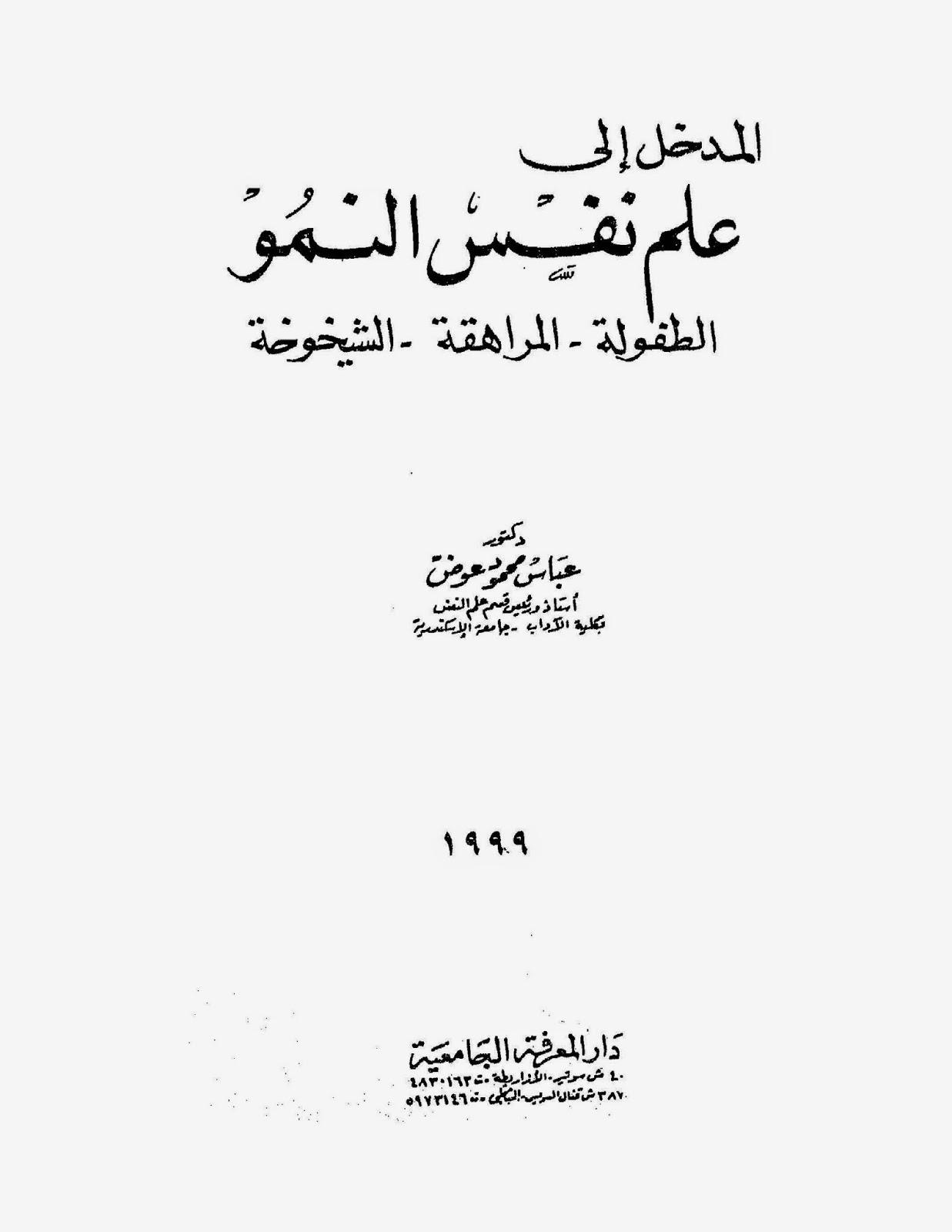 المدخل إلى علم نفس النمو: الطفولة ، المراهقة ، الشيخوخة لـ عباس محمد عوض