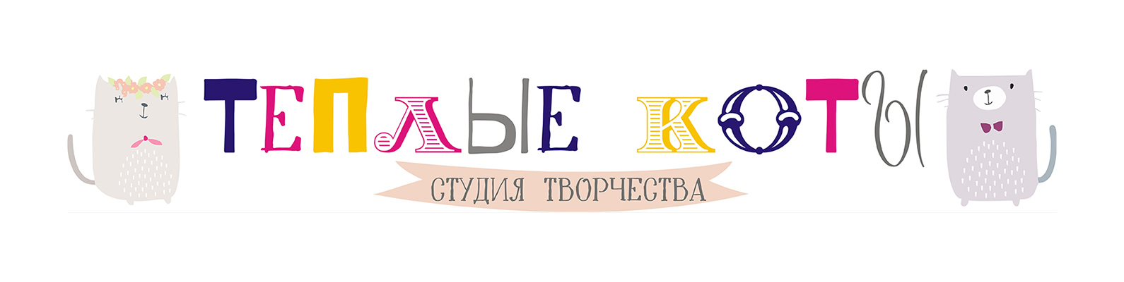 Студия творчества ТЕПЛЫЕ КОТЫ.
