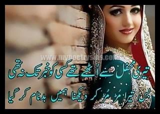 Top 50 Best Sad Romantic Poetry Sms In Urdu Wallpapers For