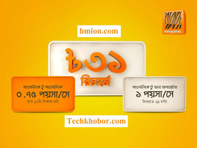 Banglalink-31Tk-Recharge-Special-Callrate-0.75Paisa/Sec-Other-Operator-1Paisa/Sec-For-4days