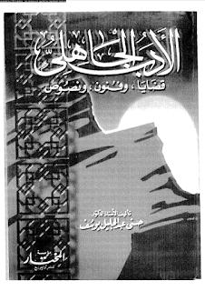 الأدب الجاهلي  قضايا وفنون ونصوص