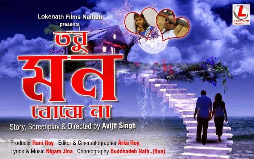 Tobu Mone Boja Na (2014) Bengali Movie First Look Poster