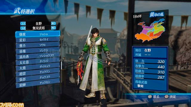 Dynasty Warriors 8 Empires Full Crack