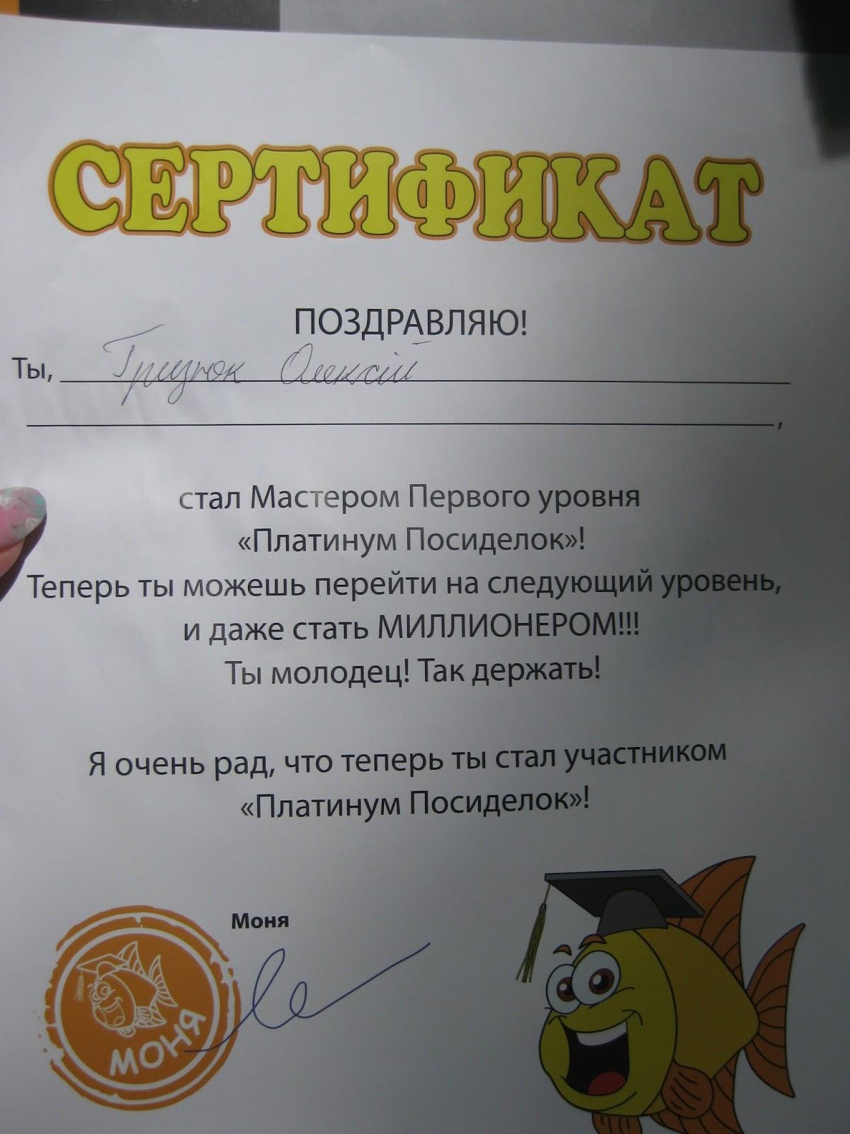 Паспорт поздравления