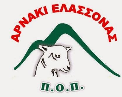 Αρνάκι-Κατσικάκι Ελασσόνας Π.Ο.Π