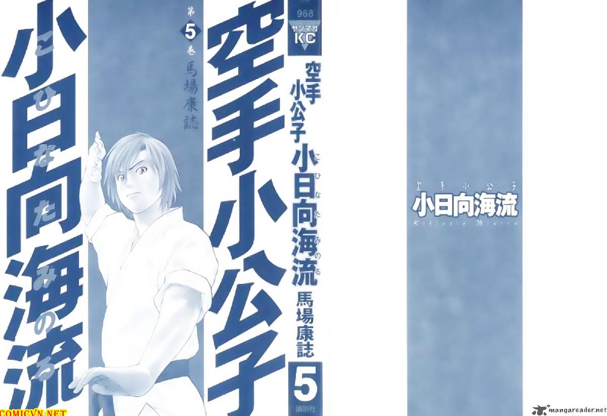 Karate Shoukoushi Kohinata Minoru chap 43 Trang 3
