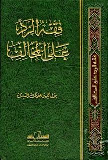 كتاب فقه الرد على المخالف - خالد بن عثمان السبت