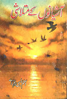 Urdu Tareekhi Novels By aslam rahi ma