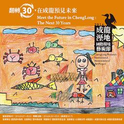 成龍溼地國際環境藝術計畫