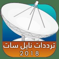 الترددات الشبكية 2018 %D8%A7%D9%84