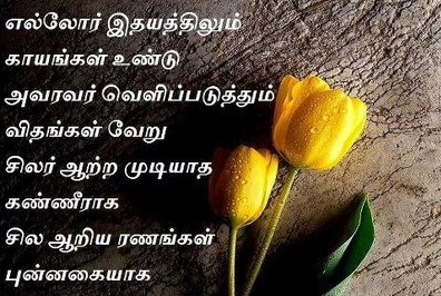 Express / Tear Quotes in Tamil