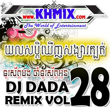 Album Remix : DJ DaDa Remix Vol.28