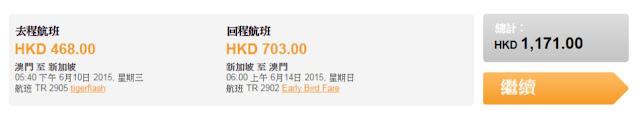 澳門出發新加坡: 來回機位 HK$835,連稅HK$1,171;
