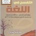 تحميل كتاب التفسح في اللغة - عبد الله بن محمد بن سفيان النحوي pdf
