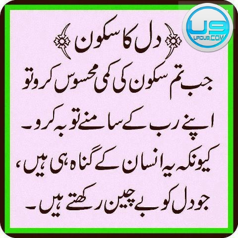 Islamic Quotes In Urdu. QuotesGram
