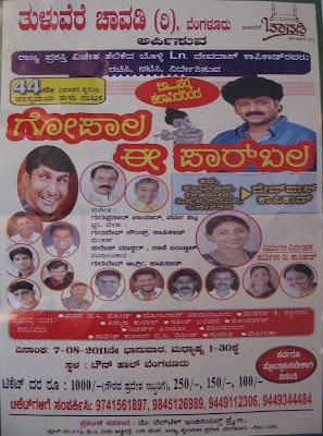 Gopala Ee Paar Bala Tulu Drama Poster