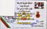 سابقة خطيرة بعد الدستور الجديد الحكومة والبرلمان المغربي يكرس إسمرارية التمييز بين مواطنه