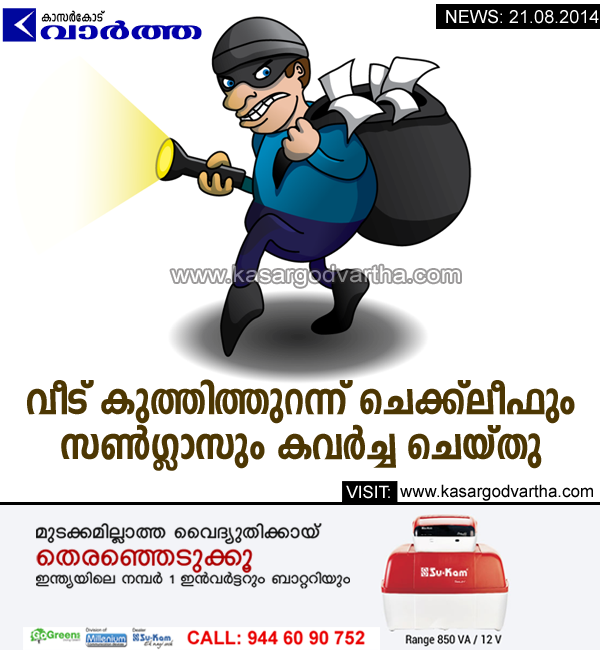 Kasaragod, Kerala, House, Robbery, Police, Complaint, Door, Maimoona, Nellikkunnu