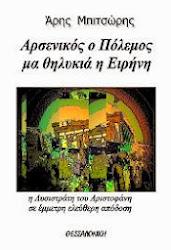Κυκλοφορεί το θεατρικό έργο του Άρη Μπιτσώρη