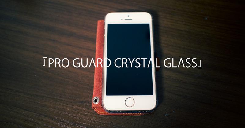 iPhoneの強化ガラスフィルム『PRO GUARD CRYSTAL GLASS』を2週間使ってみて