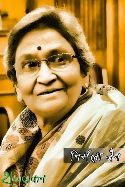 निर्मला जैन Nirmala Jain
