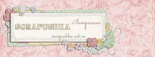 http://scrapushka-ast.ru/