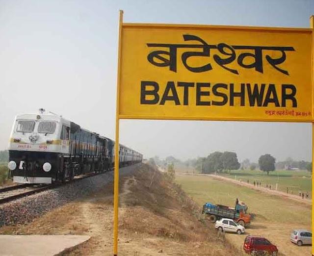 Atal bihari vajpayees bateshwar railway station