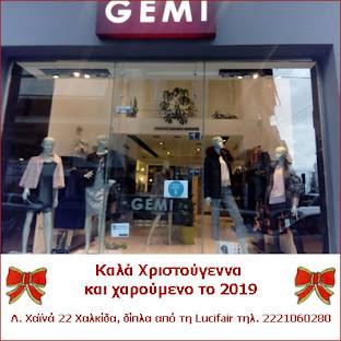 GEMI  boutique Γυναικεία ρούχα για κάθε περίσταση και κάθε στυλ