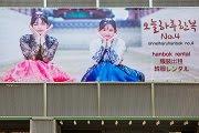 Ohnelharu Hanbok ร้านเช่าชุดฮันบก ให้ส่วนลด 3000 วอน