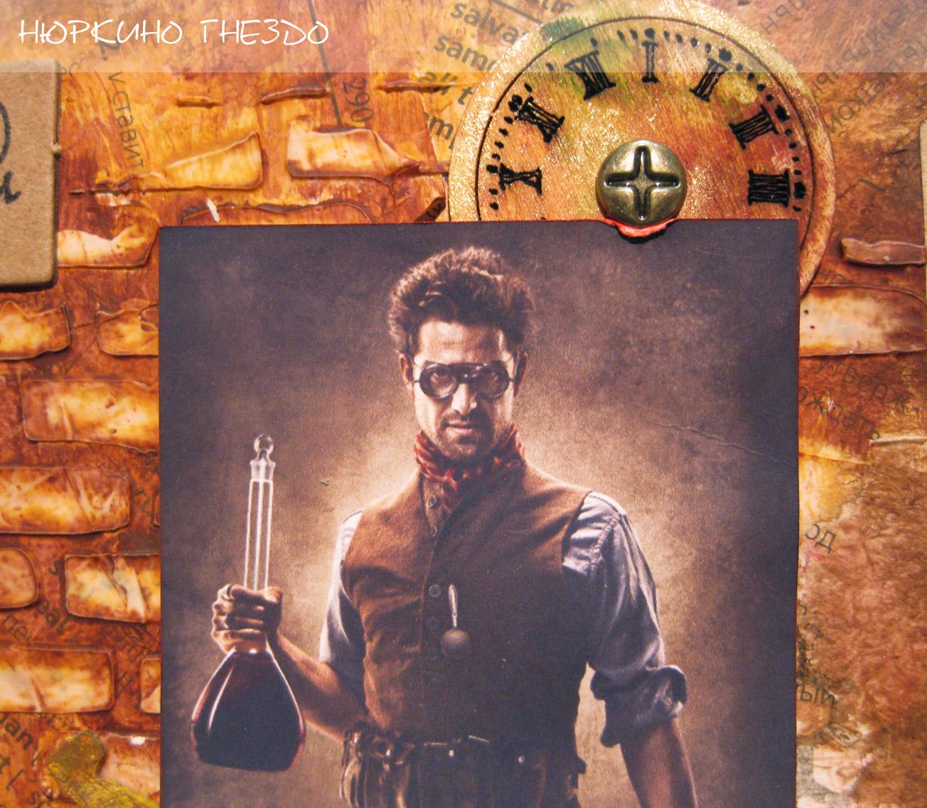 Часы, шуруп, алхимик