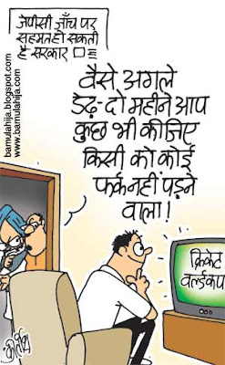 icc world cup 2011, cricket cartoon, cricket world cup cartoon, common man cartoon, manmohan singh cartoon, congress cartoon
