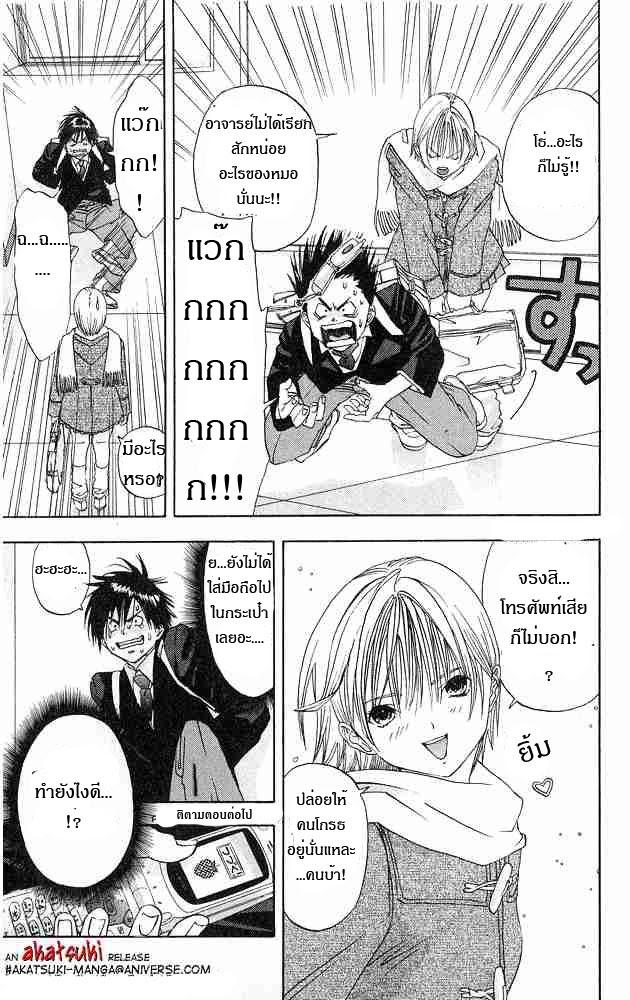 อ่านการ์ตูน Ichigo100 4 ภาพที่ 17