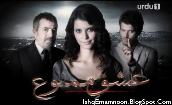 of urdu 1 tv channel now watch the full title song of ishq e mamnoon
