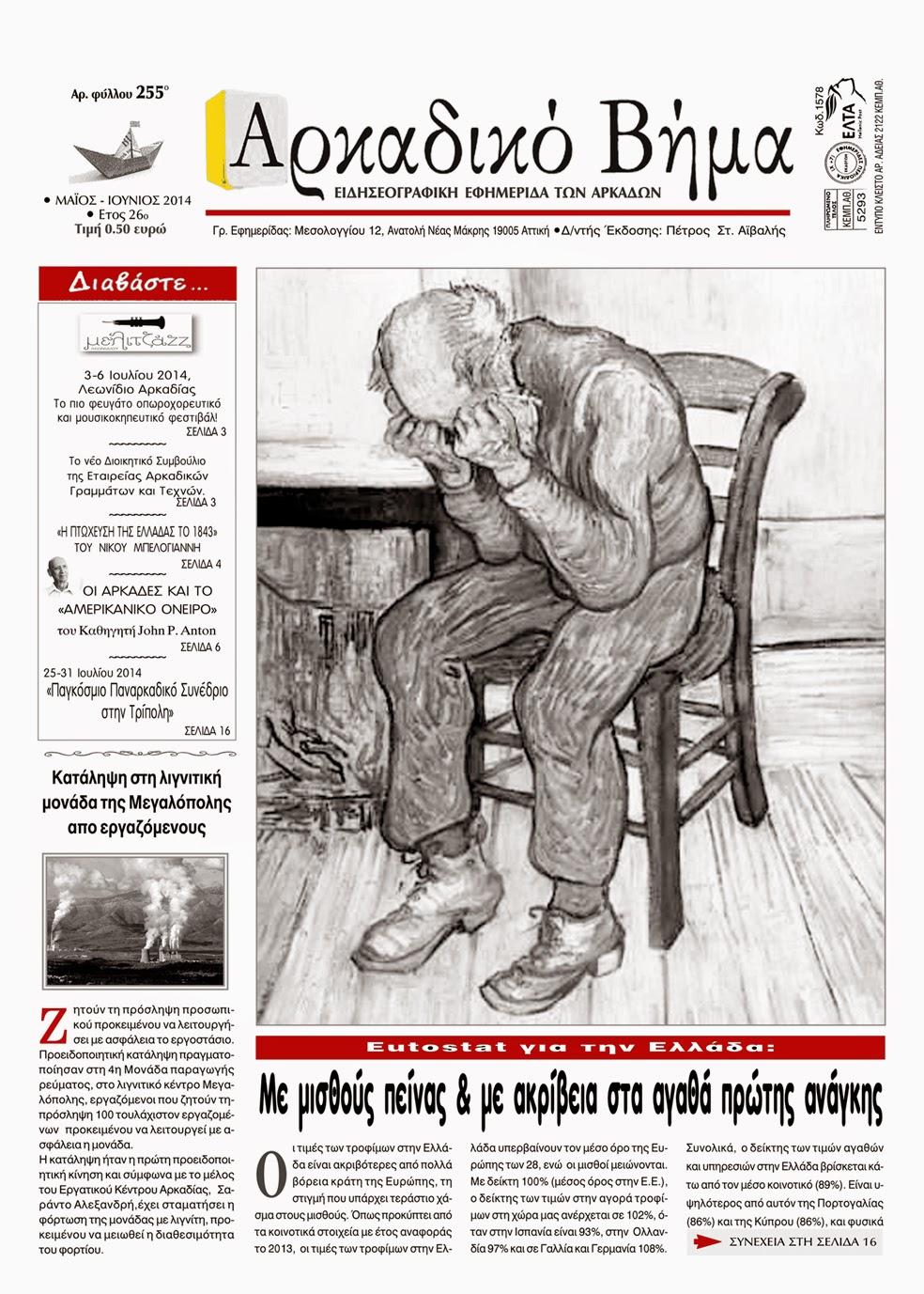 """Αρκαδικό Βήμα: """"Μισθοί πείνας & ακρίβεια στα αγαθά πρώτης ανάγκης"""""""
