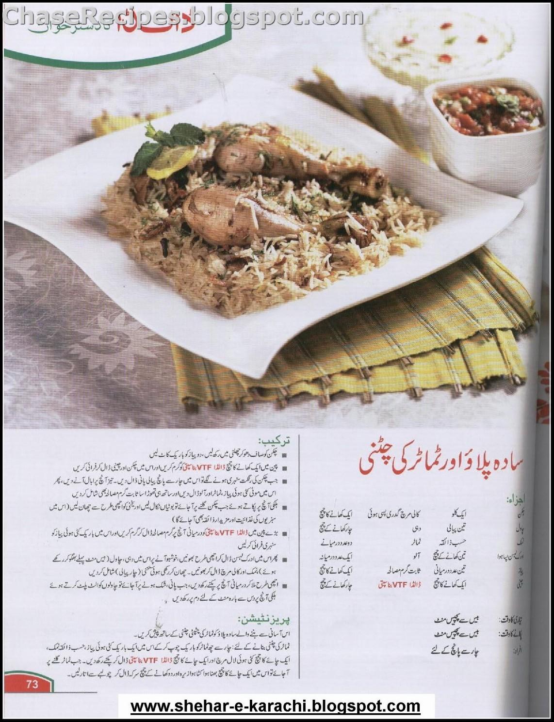 Sada pulao aur tamatar ki chatni recipe by dalda in urduhindi sada pulao aur tamatar ki chatni recipe by dalda in urduhindi forumfinder Gallery