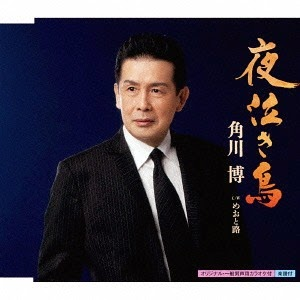 Kadokawa Hiroshi