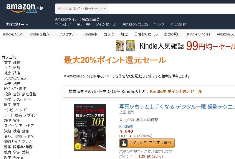 Amazonの検索バー