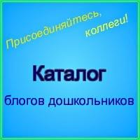 Каталог блогов педагогов-дошкольников