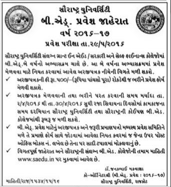 Saurashtra University B.Ed / M.Ed Admission 2016-17 | www.sauedu.in