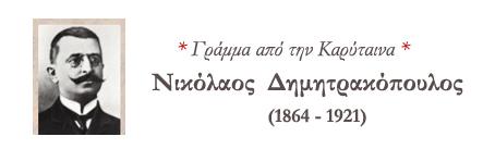 ΝΙΚΟΛΑΟΣ ΔΗΜΗΤΡΑΚΟΠΟΥΛΟΣ, [1864-1921]