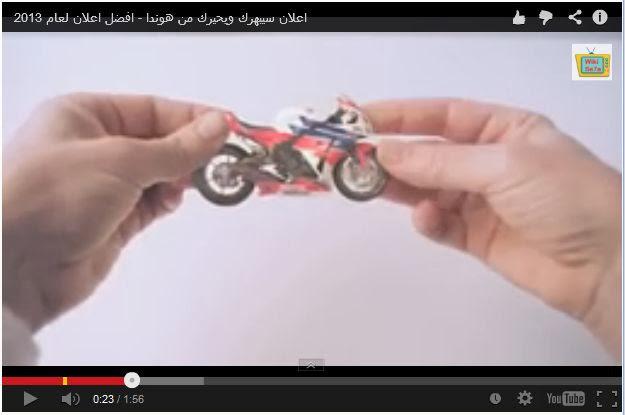 اعلان سيبهرك ويحيرك من هوندا Honda- افضل اعلان لعام 2013