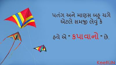 Gujarati Suvichar on Life