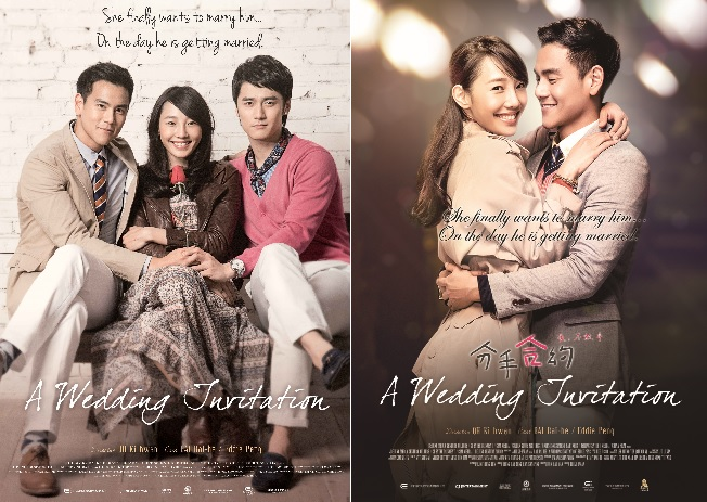 Seoul In Love Now Chinese Movie A Wedding Invitation