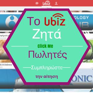 Το Ubiz.mobi ζητάει Πωλητές / Πωλήτριες